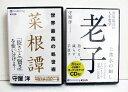 守屋洋『オーディオブックCD 「菜根譚」「老子」:2点セット』