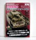 『土居雅博の戦車モデル・マスターDVD』