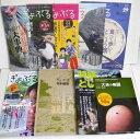『魚部 ぎょぶる 8冊セット』 北九州発 魚・生き物・自然発見マガジン