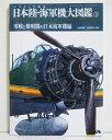 「イラストで見る 日本陸・海軍機大図鑑 3」