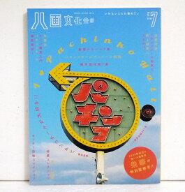 『八画文化会館vol.7 I love Pachinko Hal パチンコホールが大好き!』