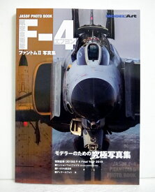 『航空自衛隊F-4ファントム2 写真集』 モデルアート