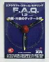 『エアクラフト・スケールモデリング F.A.Q 1.2 内装・外装のディテール編』 モデルアート