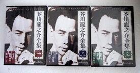 『朗読CD 芥川龍之介全集 1〜3巻セット』