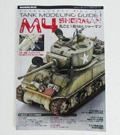 『タンクモデリングガイド M4シャーマン』