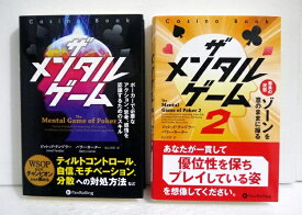 『ザ メンタル ゲーム 2冊セット』ポーカー必読書