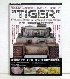 『タンクモデリングガイド タイガー戦車の塗装とウェザリング』
