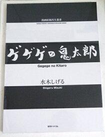 『ゲゲゲの鬼太郎 漫画原稿再生叢書』水木しげる