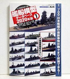 『1/700 艦船模型データベース 2020年版 1』モデルアート増刊