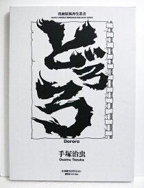 『どろろ 漫画原稿再生叢書』 手塚治虫