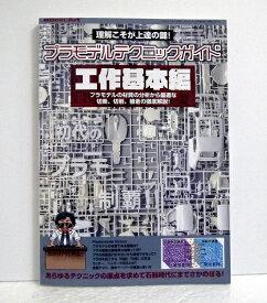 『プラモデルテクニックガイド 工作基本編』モデルアート