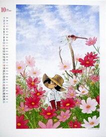 『矢口高雄 オリジナルカレンダー2020』