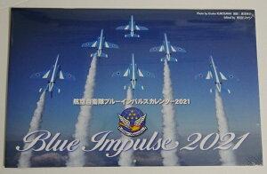 『航空自衛隊ブルーインパルスカレンダー2021』