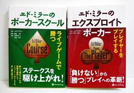 『エド・ミラーの ポーカースクール&エクスプロイトポーカー:2冊セット』