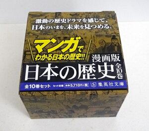 集英社文庫 『漫画版 日本の歴史 全10巻ケース入りセット』