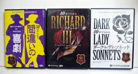 『オーディオブックCD シェイクスピアシリーズ:3点』