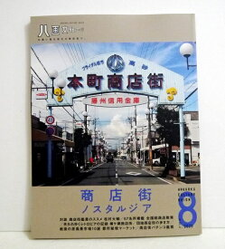 『八画文化会館vol.8 商店街ノスタルジア』