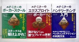 『エド・ミラーの ポーカースクール 他:3冊セット』