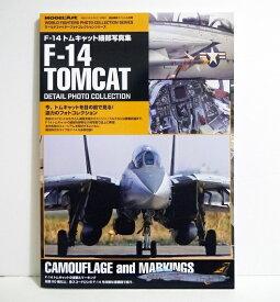 『F-14 トムキャット細部写真集』