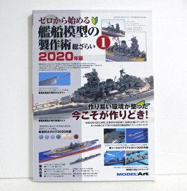 『ゼロから始める艦船模型の製作術 総ざらい1 2020年版』