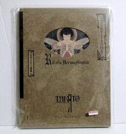 『ヘルマフロディトゥスの肋骨』 山本タカト