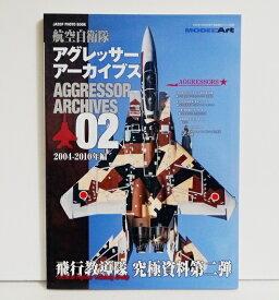 『航空自衛隊 アグレッサー アーカイブス02 2004-2010年編』