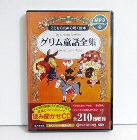 『オーディオブックCD グリム童話全集 全210話収録』 赤ずきん・ヘンゼルとグレーテル ほか