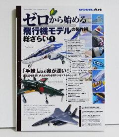 『ゼロから始める飛行機モデルの製作術総ざらい1』 モデルアート