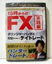 バカラ村『DVD 15時からのFX 実践編』 —ボリンジャーバンドとRSIを利用したデイトレード