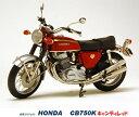 マルサン『鉄馬プロジェクト 1/18 HONDA CB750K キャンディレッド』