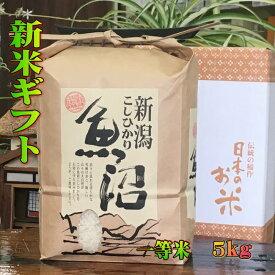 内祝 米 5kg 送料込 喜ばれるギフト【魚沼産コシヒカリ 5kg 当店 ギフト 人気 1位