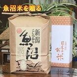魚沼産コシヒカリ白米2kg(当地生産農家のお米)