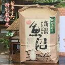新米 2020 2kg 米 魚沼産コシヒカリ「特別栽培米」一等米 特A