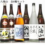 八海山日本酒飲み比べセット