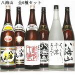 日本酒飲み比べセット(八海山日本酒5種・八海山焼酎)飲み比べ送料無料