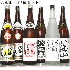 日本酒 飲み比べセット(八海山 日本酒5種・八海山焼酎)飲み比べ 送料無料