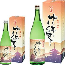 お正月 日本酒 ゆく年くる年 720ml 新米新酒・吟醸酒 大晦日 お酒