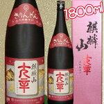 1080麒麟山大辛1800ml(麒麟山酒造)