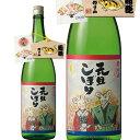 2020 元旦しぼり 朝日山元旦しぼり 干支ラベル 子 新年 を祝う 日本酒【お神酒】お正月(朝日酒造)【nations1_d19】
