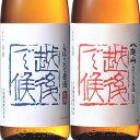 八海山 日本酒 飲み比べセット(越後で候 赤越後+青越後)1800ml 2本 発送箱入 クール便