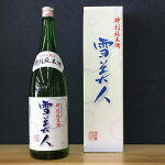 3042雪美人純米酒1800ml