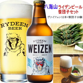 【八海山 ライデンビール 12本】+【笹だんご 10個】敬老の日、子供にも人気【予約限定セット】