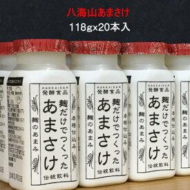 八海山 甘酒 麹だけでつくった あまさけ 糖類無添加 amasake118gx20