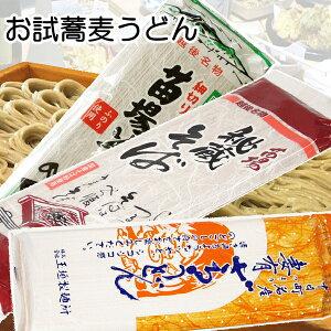 そば 蕎麦 乾麺【魚沼 へぎ蕎麦 うどん 送料無料 お試しセット】 200gx5束 スーパーセール