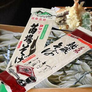 蕎麦好き必見【魚沼の お蕎麦 4人前】山菜と同梱で送料無料(当地自慢の 乾麺 へぎそば 200gx2束)母の日お試しセット