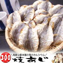 焼きあじ メガ盛り 350g 大容量 おつまみ珍味 アジ 干物 高級珍味 炙り 肴 日本酒 ビール 焼酎 乾燥 乾物 本格 業務用 焼きこ鯵 魚のお…