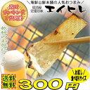 エイヒレ(えいひれ) 食べ切りお試しサイズ 300円ポッキリ 送料無料 酒の肴 乾き物 おつまみ 珍味