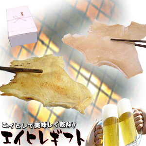 おつまみ珍味 エイヒレ ギフト セット酒の肴 高級海産物 ビール 日本酒の摘みに おつまみ 送料無料 送料込み ポイント消化 備蓄 保存食 eihire