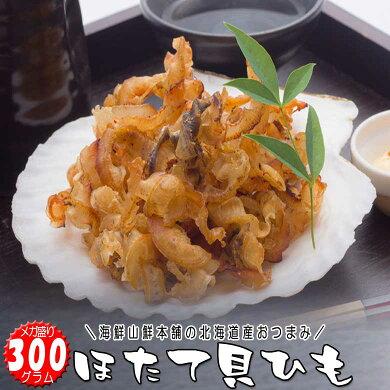 北海道産ホタテ貝ひもメガ盛り