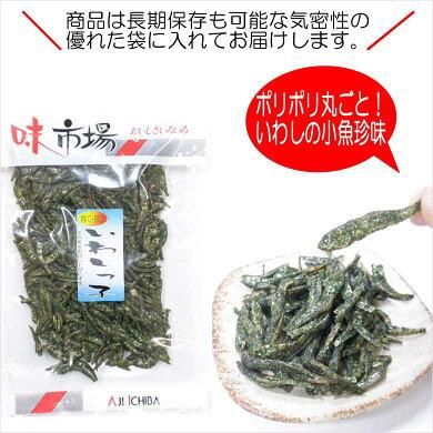 送料無料1000円ポッキリいわしの小魚珍味